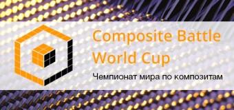 Белорусские ученые примут участие в Composite Battle World Cup Kazan 2016 — чемпионате мира по композиционным материалам!