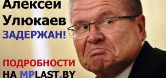 Приватизация Башнефти: Улюкаев задержан по подозрению в получении взятки! Подробности