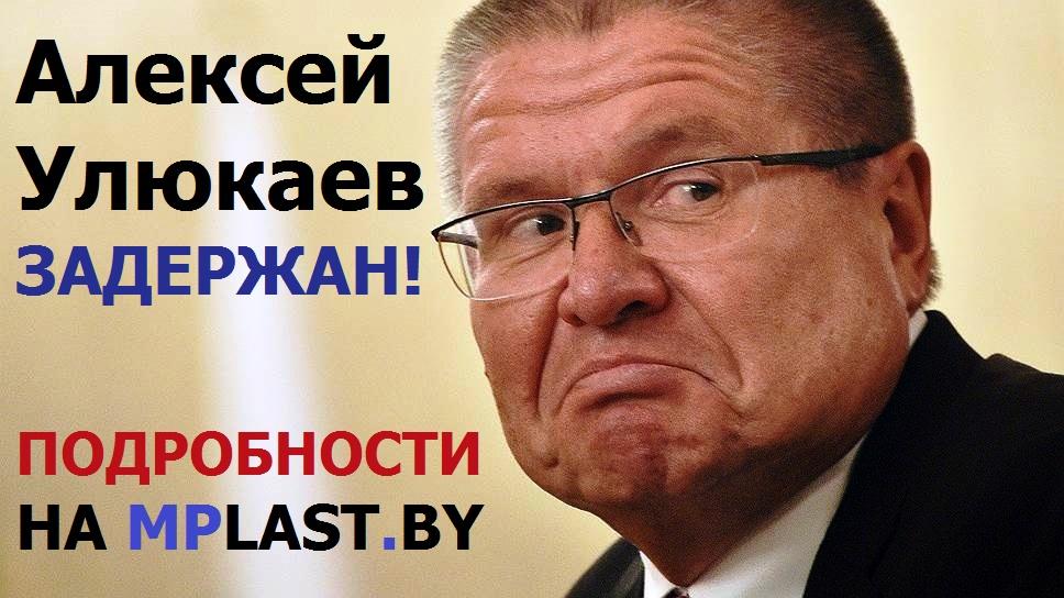 Улюкаев задержан: подробности, история, реакция