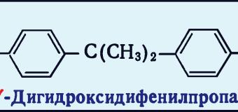 Дифенилолпропан
