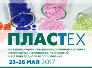 Открыта регистрация на ПЛАСТЕХ 2017