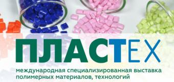Открыта регистрация на ПЛАСТЕХ, единственную выставку по полимерной тематике в Беларуси!
