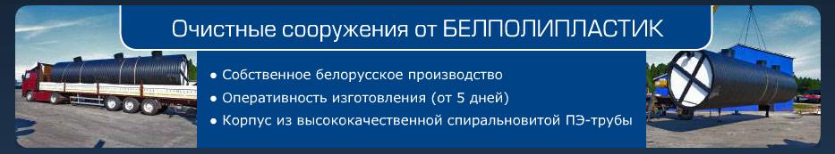 poliplastik-ochistnyie-sooruzheniya