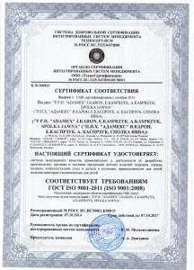 sertifikat-sootvetstviya-gost-z-iso-9001