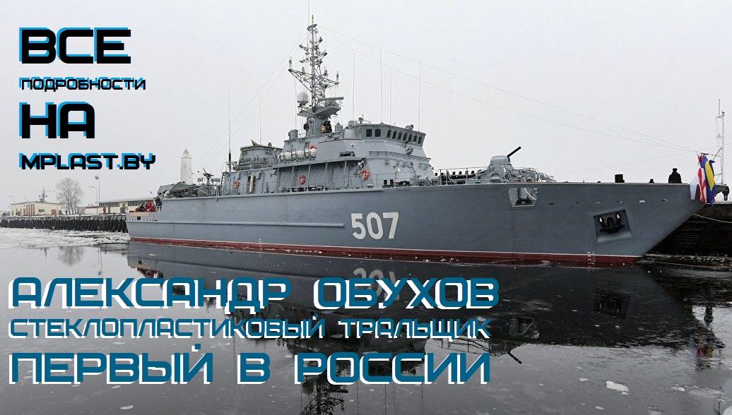 Первый стеклопластиковый тральщик России (фото, видео)