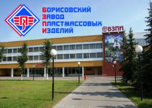 Борисовский завод пластмассовых изделий, ОАО (БЗПИ)