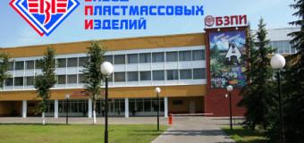 Борисовский завод пластмассовых изделий, ОАО