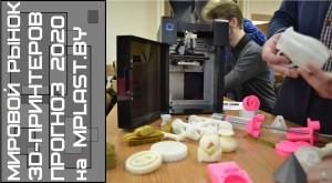 Мировой рынок 3D-принтеров достигет $20 млрд