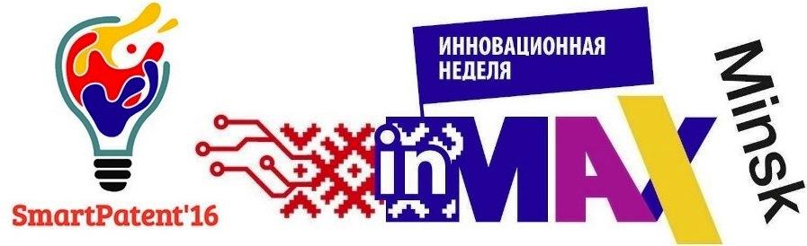 Smart Patent 16 и inmax в Минске