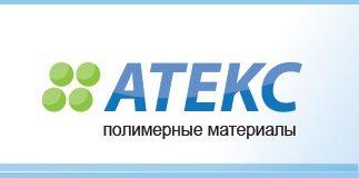 Атекс, ЗАО
