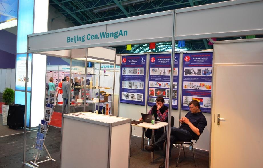 Beijing Cen.WangAn на Белорусском промышленном форуме 2017, ТехИнноПром и ПЛАСТЕХ