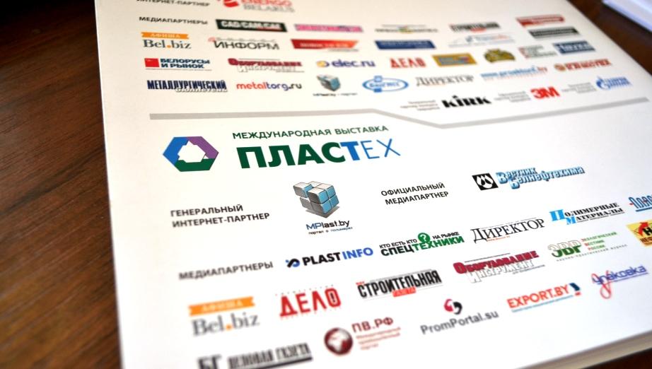 MPlast.by - генеральный интернет партнер выставки полимеров ПЛАСТЕХ 2017