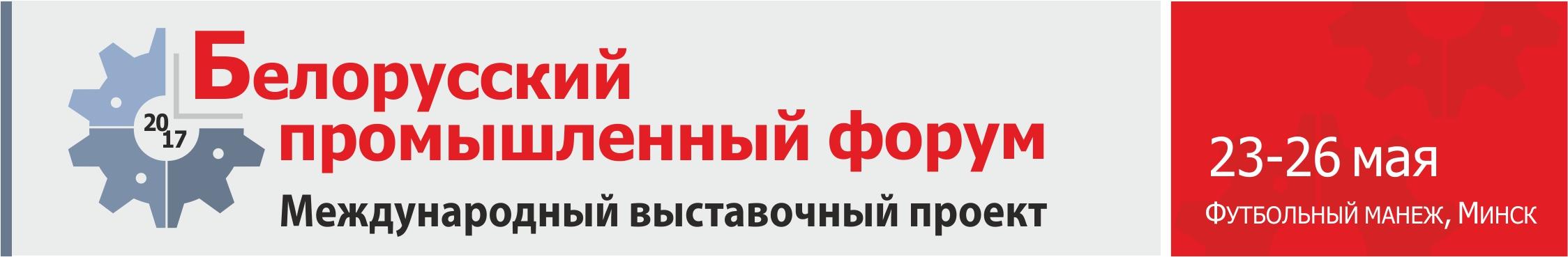 Белорусский промышленный форум 2017 (анонс)