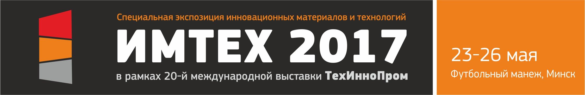 Имтех 2017 на Белорусском промышленном форуме 2017