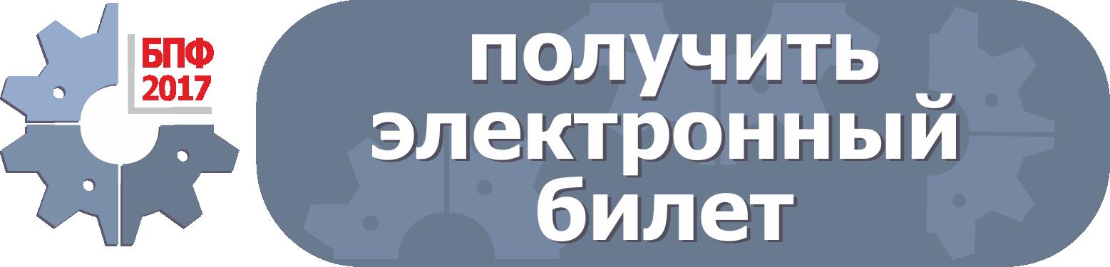 Электронный билет на белорусский промышленный форум