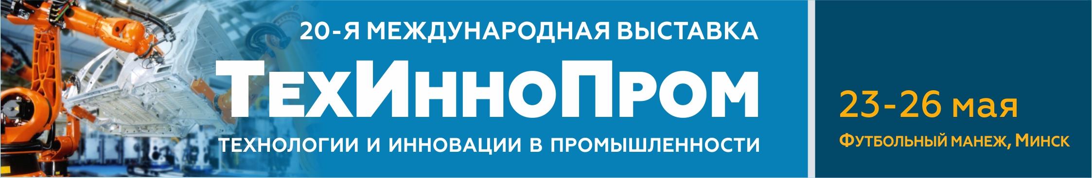 ТехИнноПром 2017 на Белорусском промышленном форуме