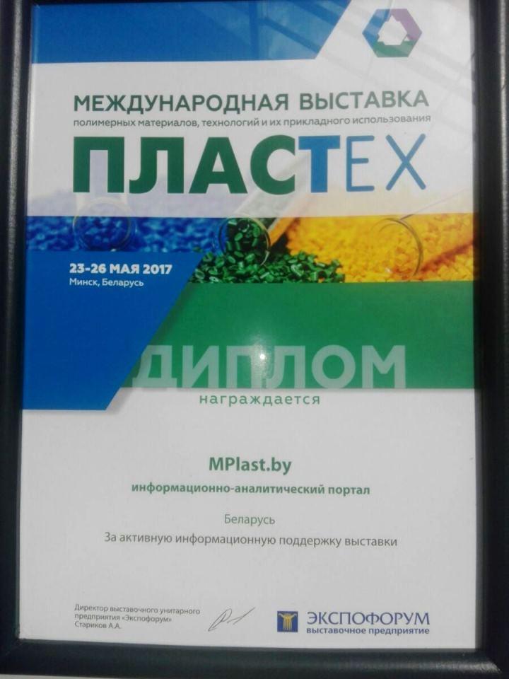Диплом ПЛАСТЕХ 2017 - портал MPlast.by за активную информационную поддержку