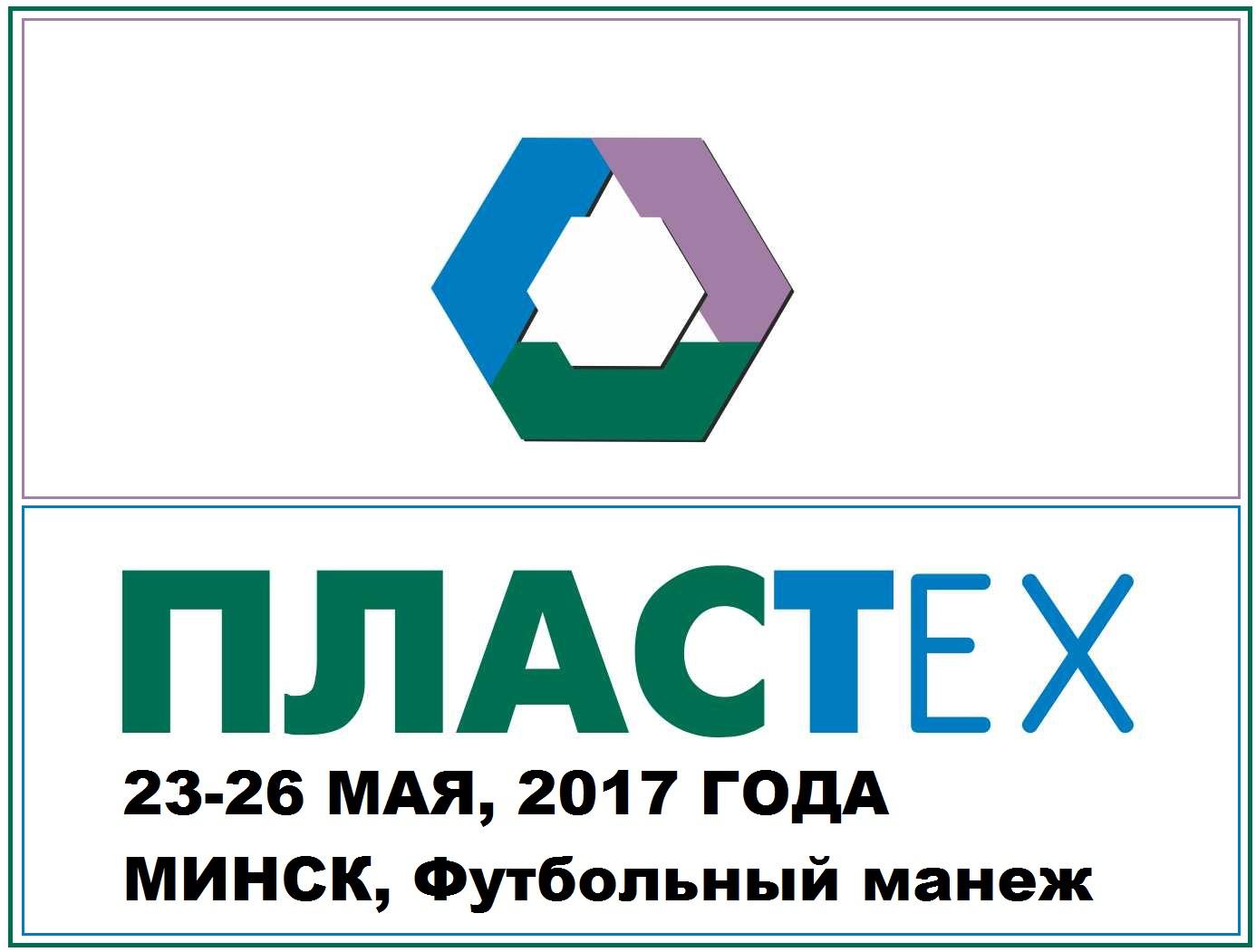 ПЛАСТЕХ 2017 - анонс мероприятия, подробности выставки