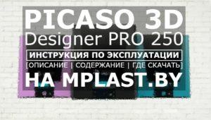 PICASO 3D Designer PRO 250 | Инструкция [содержание, скачать]