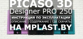 PICASO 3D Designer PRO 250 (Инструкция по эксплуатации)