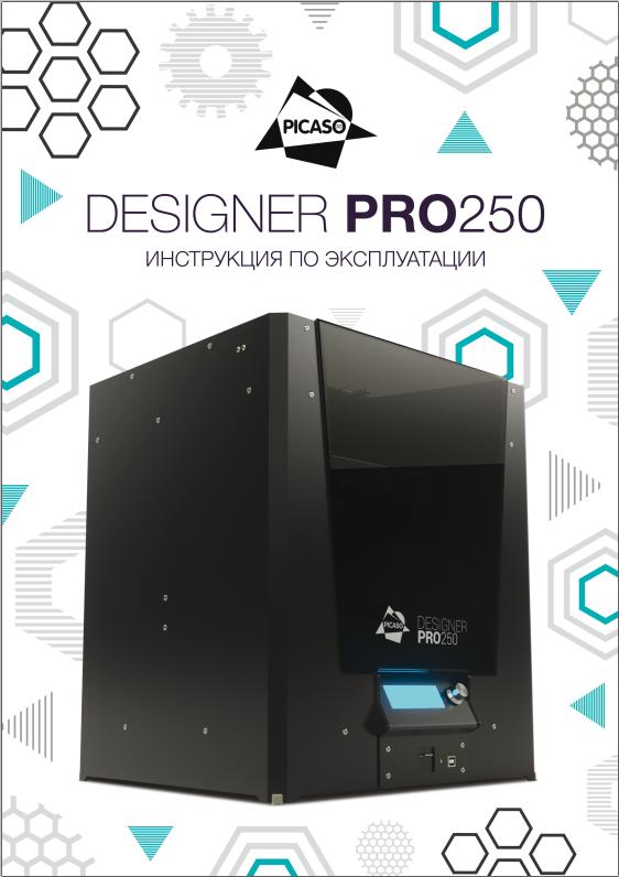 PICASO 3D-принтер Designer PRO 250 (Инструкция по эксплуатации) обложка