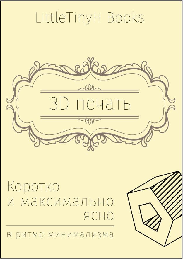 3D печать. Коротко и максимально ясно (LittleTinyH Books), 2016 год