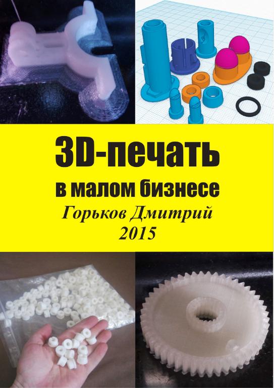 """книга """"ЗD-печать в малом бизнесе"""" - обложка, 2015 год"""