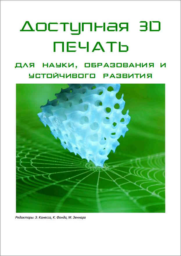 Доступная 3D печать для науки, образования и устойчивого развития (Э. Кэнесс, К. Фонда, М. Дзеннаро) 2013 год