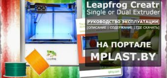 Leapfrog Creatr Single or Dual Extruder (Руководство)