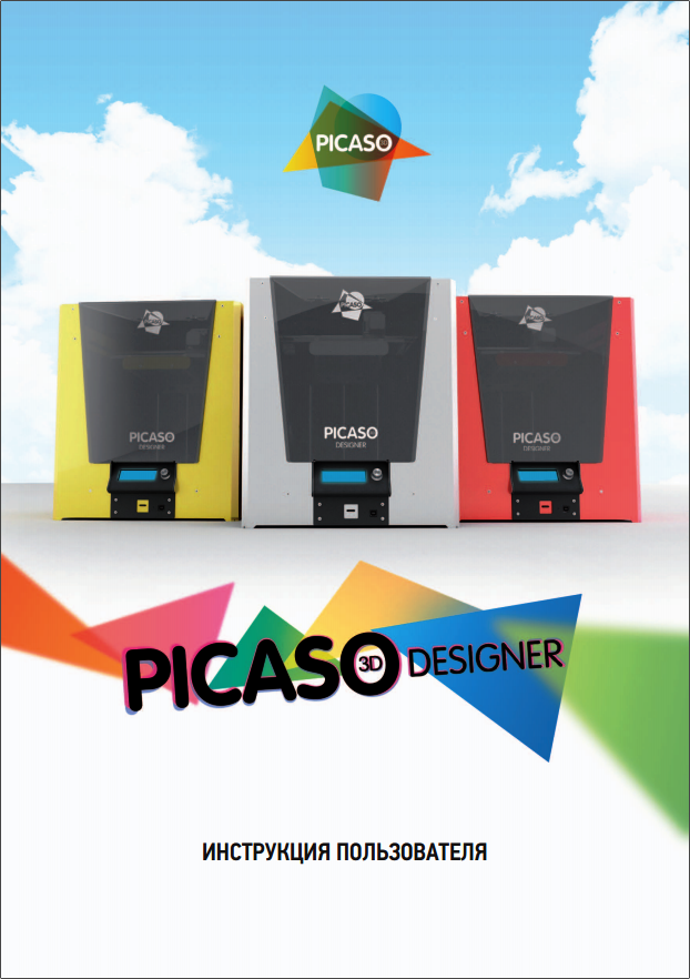 PICASO 3D Designer | Инструкция пользователя [содержание, скачать]
