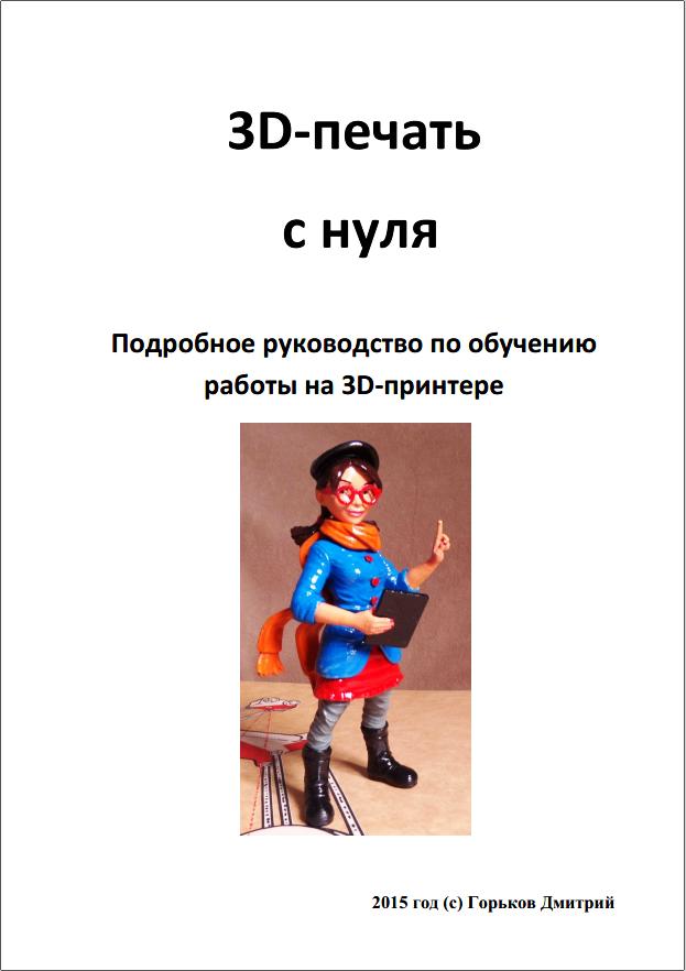 Книга 3D-печать с нуля (Д. Горьков) | описание, содержание, скачать