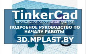 Инструкция по Tinkercad для начинающих (Горьков) в электронной библиотеке MPlast.by. Описание, содержание, ссылка где скачать книгу бесплатно