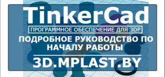 Tinkercad для начинающих (Дмитрий Горьков), 2015
