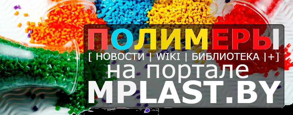 полимеры: вязкость полимеров - энциклопедия и новости полимеров