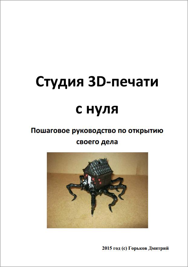 """Книга """"Студия 3D-печати с нуля"""" пошаговое руководство по открытию своего бизнеса"""