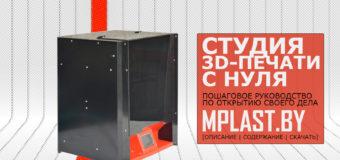 Студия 3D-печати с нуля (Дмитрий Горьков), 2015 год