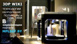 3D-печать в энциклопедии полимеров на MPlast.by. Подробное описание технологических решений, история, бизнес, влияние. Ссылки на авторитетные источники