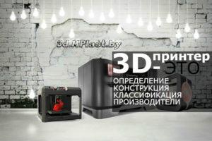 3d-принтер (конструкция, виды, производители) | Wiki 3DP