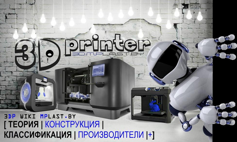 3D-принтер в энциклопедии полимеров на MPlast.by. Описание конструкции, виды и классификация, перечень основных производителей 3д-принтеров.