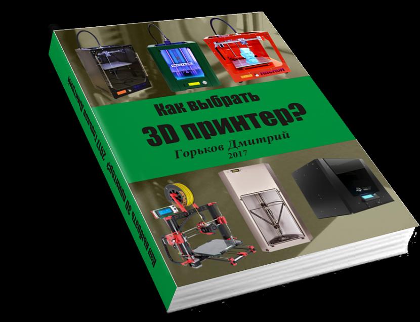 Как выбрать 3D принтер (Дмитрий Горьков), 2017 год - книга - скачать на MPlast.by