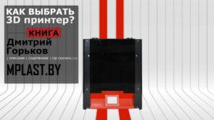 """Книга """"Как выбрать 3D принтер"""" написана Дмитрием Горьковым в 2017. Набор полезных советов и рекомендаций по выбору 3д-принтера, тех характеристики. Скачать"""