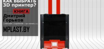 Как выбрать 3D принтер (Дмитрий Горьков), 2017 год