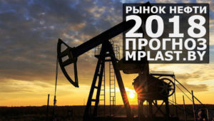 Каким будет рынок нефти в 2018 году (прогнозы экспертов)