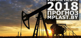Прогноз: каким будет рынок нефти в 2018 году?