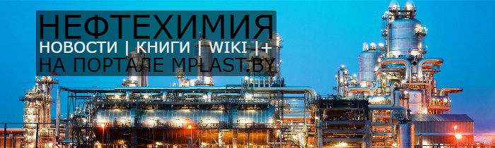 нефть и нефтехимия: новости, аналитика, прогнозы, литература и энциклопедия
