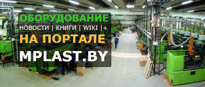 Оборудование в новостях, электронной библиотеке, энциклопедии и прочих разделах на портале MPlast.by - про полимеры, нефтехимию, 3d-печать и смежные тематики