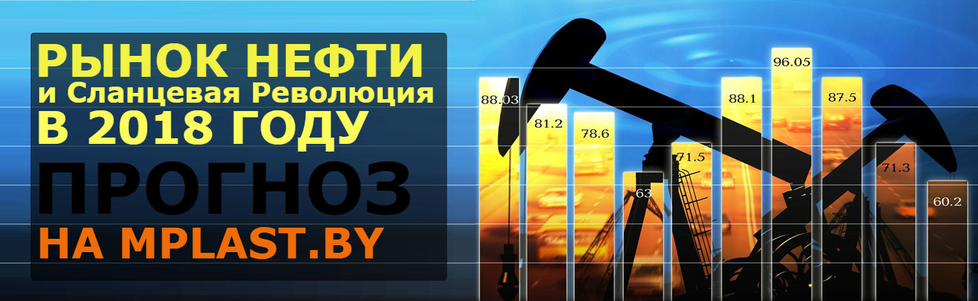"""Рынок нефти в 2018 году - наша тема сегодня! Каким будет этот рынок, какие факторы окажут на него влияние и что будет дальше со сланцевой революцией в США и соглашением """"ОПЕК+""""?"""