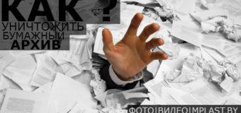 Видео дня: как уничтожают бумажные архивы в Санкт-Петербурге!