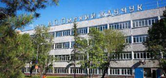 Омский каучук запустил производство синтетического каучука в гофротаре