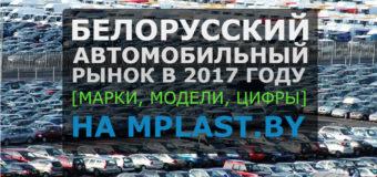 Белорусский автомобильный рынок в 2017 году показал рост в 30%